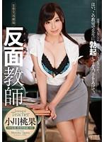 「反面教師 小川桃果」のパッケージ画像