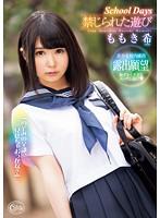 XVSR-137 School Days Forbidden Games Hyakuki Nozomi