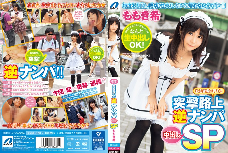 XVSR-160 Peach-out Nozomi Go! ! SP Pies Assault Streets Reverse Nampa
