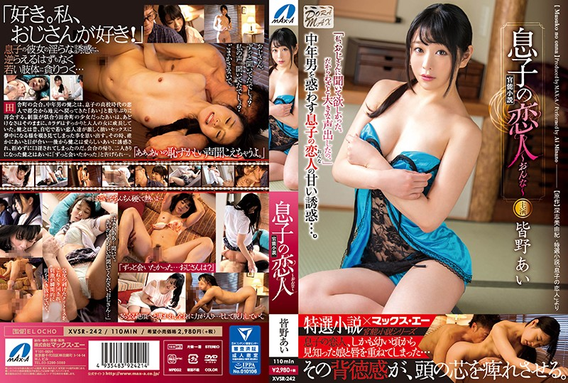 XVSR-242 Sensual Novel Son's Lover (father) Aino Minano