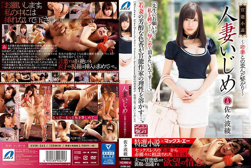 A Sensual Novel Married Wife Bullying Sasami Aya