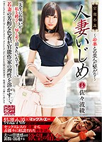XVSR-262 A Sensual Novel Married Wife Bullying Sasami Aya