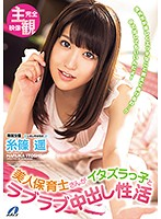 XVSR-268 Beautiful Nursery Teacher And Mischievous Child Love Love Cum Shot Naked Yoshino Shinobi