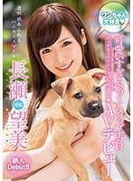XVSR-278 Cute Too Much Cute Pet Shop Clerk AV Debut Nobit Nagase