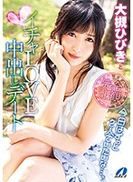 XVSR-316 Hibiki Otsuki And Itcha Love Cum Dating