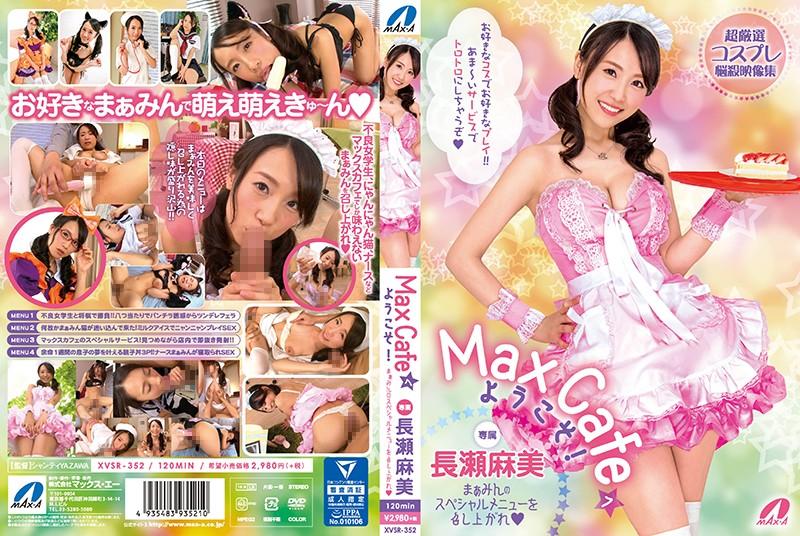 MaxCafeへようこそ!長瀬麻美 まぁみんのスペシャルメニューを召し上がれ 『XVSR-352』