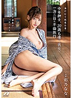 XVSR-465 Middle-aged Gentleman, 20-year-old Different Girlfriend And One Night Two Days Affair Travel Ayano Nana