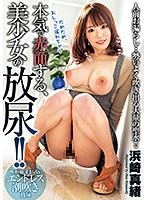 [XVSR-470] The Beauty Who Blushes When She Pisses!! Mao Hamasaki