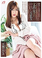 XVSR-489 Though It Is Sober And Human Acquaintance, In Fact It Is A Stupid Too-too-too-too-too-too-or-minded Literary Girl And Cum SEX Otsuki Sound