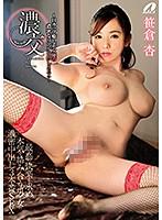 濃交 Hカップ癒し系女優の濃密なリアル中出しSEX 笹倉杏