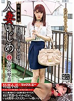 XVSR-504 Married Bullying-humiliation And Pleasure Ant Hell Kotone Suzumiya