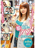 XVSR-563 Private Matter Intention Of Shooting Had Been Immediately Saddle At Home Haruhi Kotone (Maria Wakatsuki)
