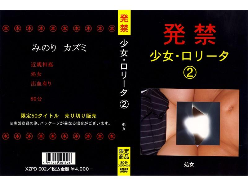 XZPD-002 2 (b) Virgin Girl Banned Creampie (Hakkin Kiroku) 2005-11-13