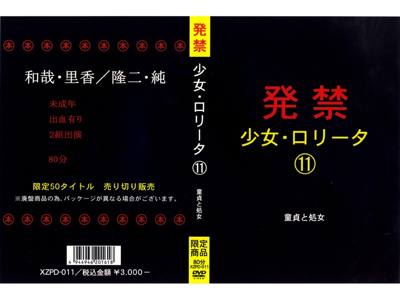 XZPD-011 11-b And Virgin Virgin Girl Banned Creampie (Hakkin Kiroku) 2005-11-13