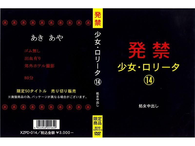 XZPD-014 14-b Cum Virgin Girl Banned Creampie (Hakkin Kiroku) 2005-11-13