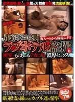 新宿歌舞伎町ラブホテル盗撮 6 密室でもえあがる7カップル濃厚セックス