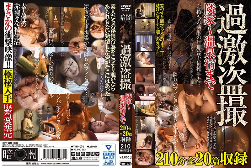 [YAMI-070] 過激盗撮 隣家~温泉宿まで 210分全20篇収録 亀出史郎 YAMI お姉さん