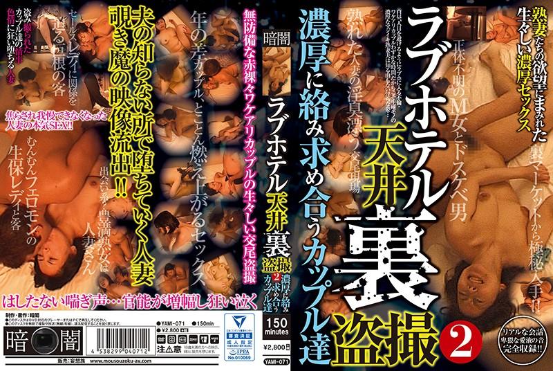 [YAMI-071] ラブホテル天井裏盗撮2 濃厚に絡み求め合うカップル達 暗闇/妄想族 盗撮・のぞき
