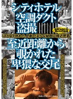 YAMI-073 City Hotel Air Conditioning Duct Voyeur Obscene Mating Seen From Close Range