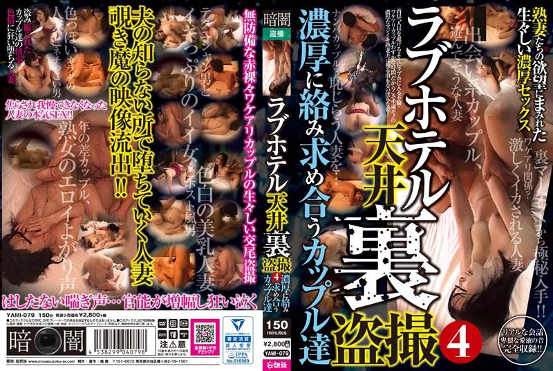 [YAMI-079] ラブホテル天井裏盗撮4 濃厚に絡み求め合うカップル達