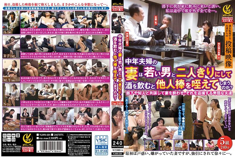 [YLWN-09] 中年夫婦の妻は若い男と二人きりにして酒を飲むと他人棒を咥えてしまうのか? 5組 240分