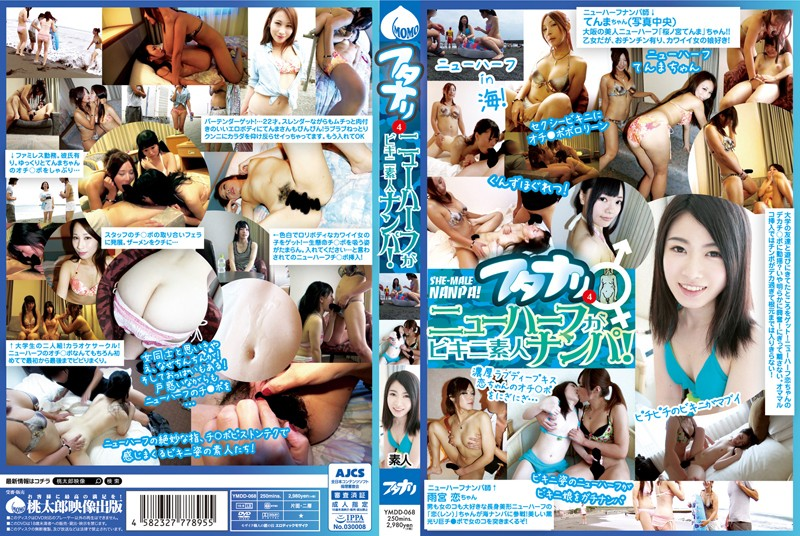 YMDD-068 Futanari 4 Transsexual Is Bikini Amateur Nampa!