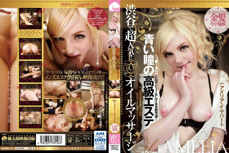 YMDD-070 Luxury Este Shibuya Very Popular Oil Massage Of Blue Eyes
