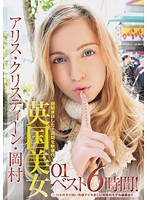 "YMDD-085 Top Secret Visit To Japan Alice Christine Okamura ""Namahame Love!"" British Beauty Best 6 Hours!"