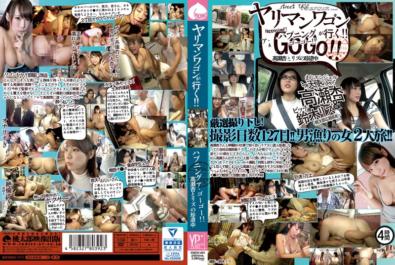 YMDD-091 Bimbo Wagon Go! ! Happening A Go Go! !an Takase And Liz Of Rare Journey An Takase