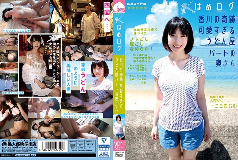 はめログ 香川の奇跡 可愛すぎるうどん屋パートの奥さん 一二三鈴 #YMDD-140#