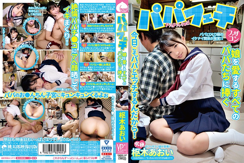 YMDD-147 Papa Fetish Daughter Devoted To All The Daddy Loving Daughters (Momotarou Eizou Shuppan) 2019-03-07