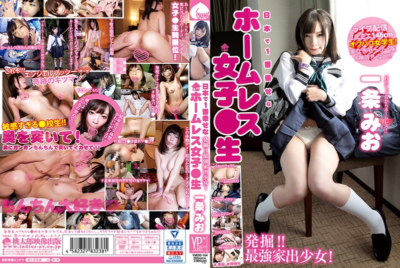 【エロ】日本で1番幸せなホームレス女子●生 一条みお 《YMDD-164》