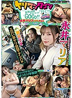 [YMDD-191] All Aboard The Slut Wagon! Incidents-A-Go-Go!! The Adventures Of Maria Nagai and Liz