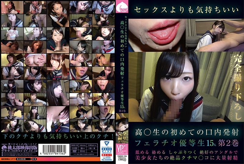 YMDD-195 Pleasant Higher Than Sex ○ Raw Oral Ejaculation For The First Time 15 Blowjob Honor Students Volume 2