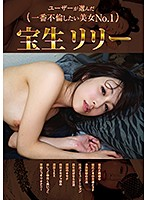 [YMDD-199] The No.1 Beautiful Woman With Whom Our Users Would Like To Commit Adultery Lili Hosho