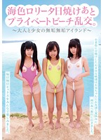 [YOGU-030] Umi-shokuro ● Data Over Sunburn After Private Beach Orgy.Innocence Innocent Island – And Girls – Adult