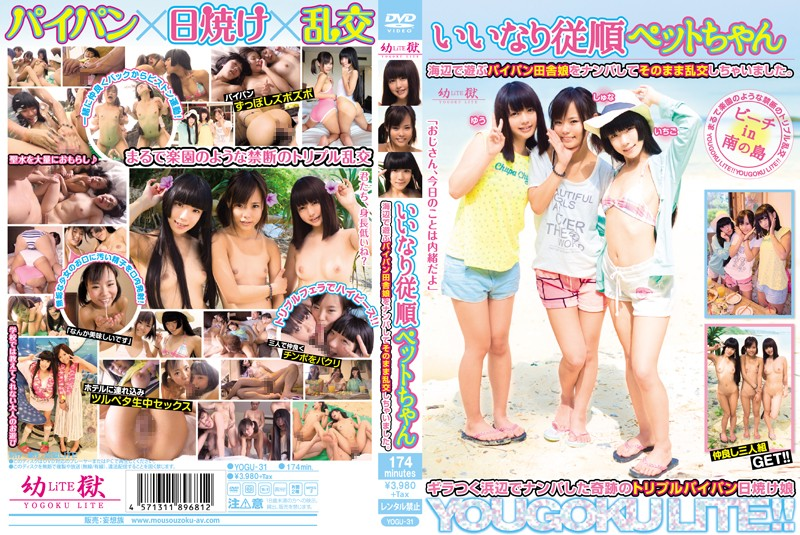 [YOGU-31] I Would Be Exchanged Turbulent As It Is Wrecked Shaved Country Girl Playing At The Mercy Of Obedient Pet Chan Seaside.
