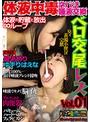 【体液中毒】ネバ汁唾液交換ベロ交尾レズ Vol.01