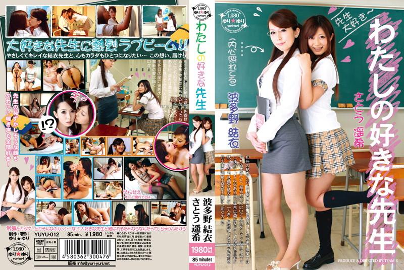 YUYU-012 Nozomi Sato Yui Hatano Far My Favorite Teacher