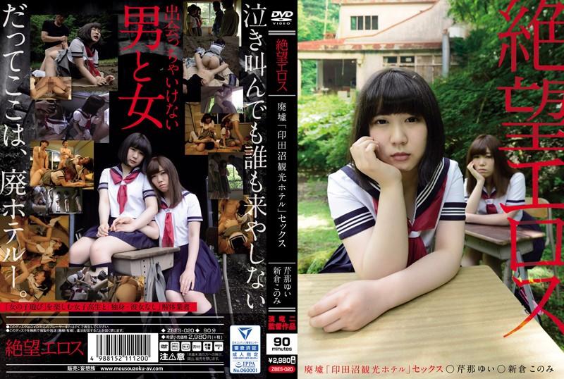 "ZBES-020 Despair Eros Ruins ""mark Tanuma Tourist Hotel"" Sex Serina Yui Konomi Niikura"