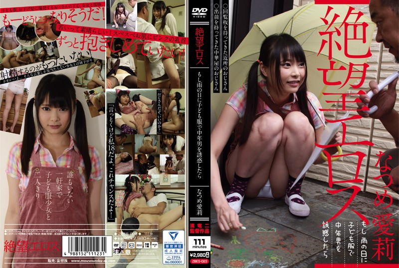 [ZBES-023] When Despair Eros If Seduce Middle-aged Man In The Children's Clothing On A Rainy Day Natsume Airi