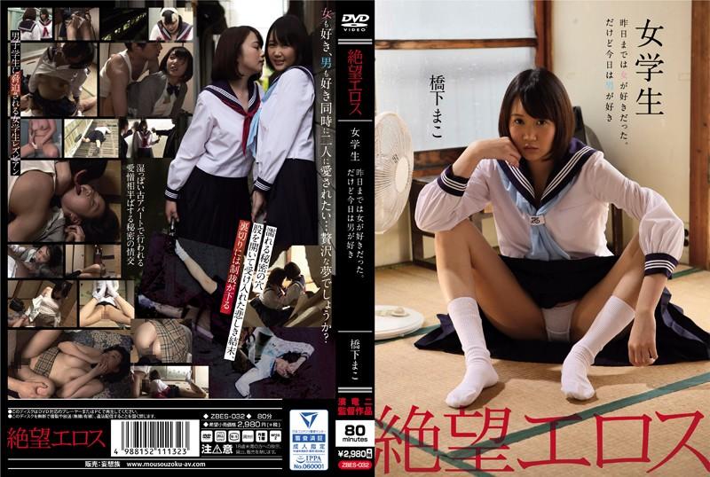 [ZBES-032] 絶望エロス 橋下まこ 女学生 昨日までは女が好きだった。だけど今日は男が好き  ソックス  着衣  巨乳 制服  美乳