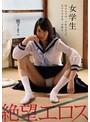 絶望エロス 橋下まこ 女学生 昨日までは女が好きだった。だけど今日は男が好き (DOD)