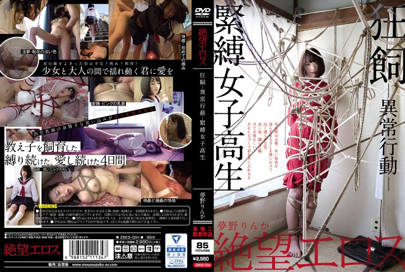 ZBES-034 Desperation Eros Yumino Rinkka Madou - Abnormal Behavior - Bonded Girls School Student