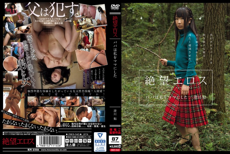 ZBES-040 Desperation Eros Papa Made Me A Mother Saikawa Ayu