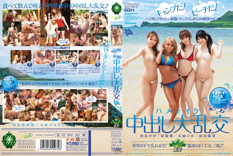 ZONO-033 I Camp! But Beach! Gangbang Fucking IKE ‰÷
