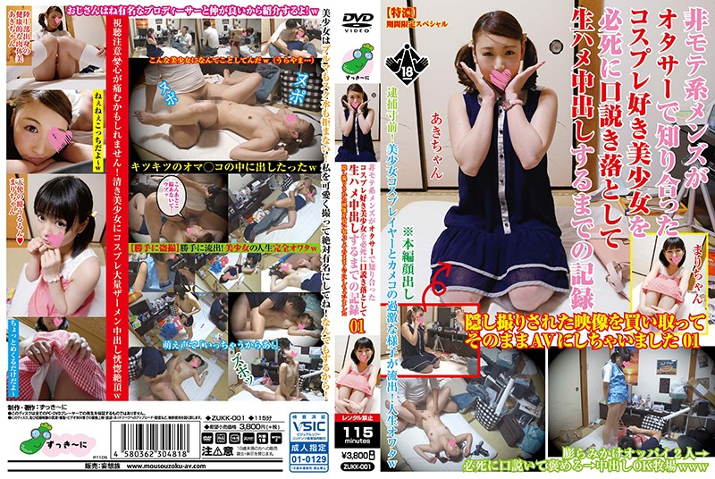 ZUKK-001 01 Non-Mote-based Men's Is I Have To As AV And Bought The Record Hidden Camera Video Until The Out Desperately Kudokiotoshi With Raw Saddle In Cosplay Like Beautiful Girl I Met In Otasa