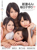 [ZUKO-043] 4 Newly Wed Wives Want Your Babies