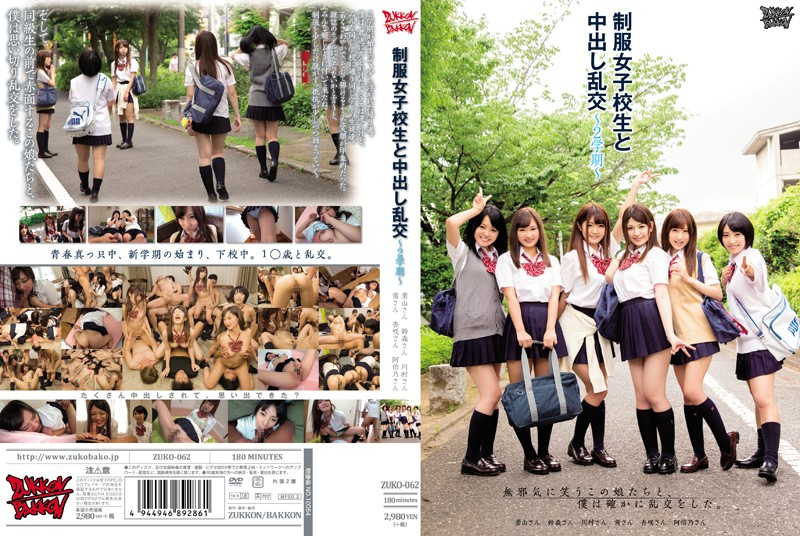 ZUKO-062 Cum Orgy To 2 Semesters - Uniforms And School Girls