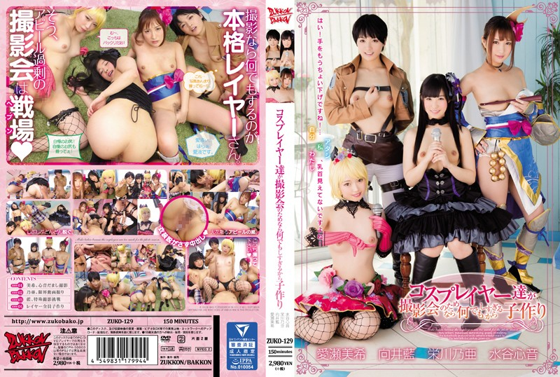 [ZUKO-129] Cosplayer Babes Will Do Anything For A Photo Shoot, Even Babymaking Sex